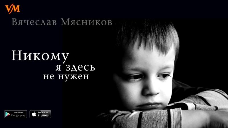 Вячеслав Мясников - Никому я здесь не нужен (аудио)