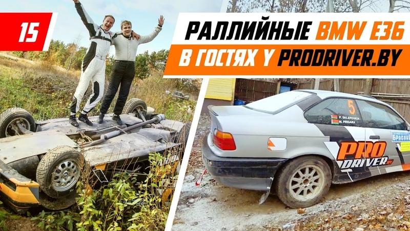 Раллийные BMW E36: Айк в гостях у Prodriver.by - Racingby влог ep15
