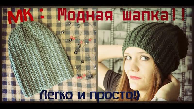 Вязаная шапка спицами Модная Простая Теплая МК