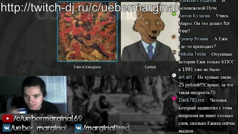 Ежи Сармат поясняет за развал СССР на стриме Ueber Marginal