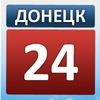 Донецк 24