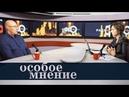 Особое мнение / Валерий Соловей 21.09.18