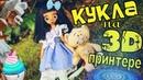 Кукла на 3Д принтере КОНЕЦ 🔥 НОВОЕ ЛИЦО 💙 наряд BJD 3d PRINT