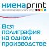 Ниена-Принт — цифровая и широкоформатная печать