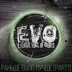 EVO альбом Раньше было лучше, Pt. 1