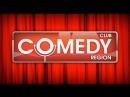 Новый Comedy Club в Барвихе эфир от 29.12