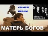 Матерь богов Наутилус Помпилиус Раскрываем песню (OST Брат) из фильма Брат с Сергеем Бодровым