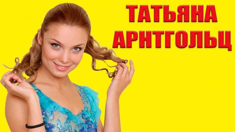 Татьяна Арнтгольц, биография, Tatiana Arntgolc