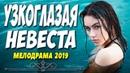 Фильм 2019 полетел отдыхать!! УЗКОГЛАЗАЯ НЕВЕСТА Русские мелодрамы 2019 новинки HD