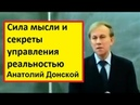Сила мысли и секреты управления реальностью (Анатолий Донской)