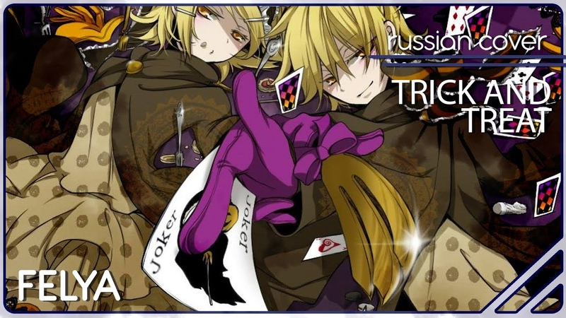 Kagamine Rin and Len - Trick and Treat (Steampianist remix) |RUSSIAN COVER| Felya Aono