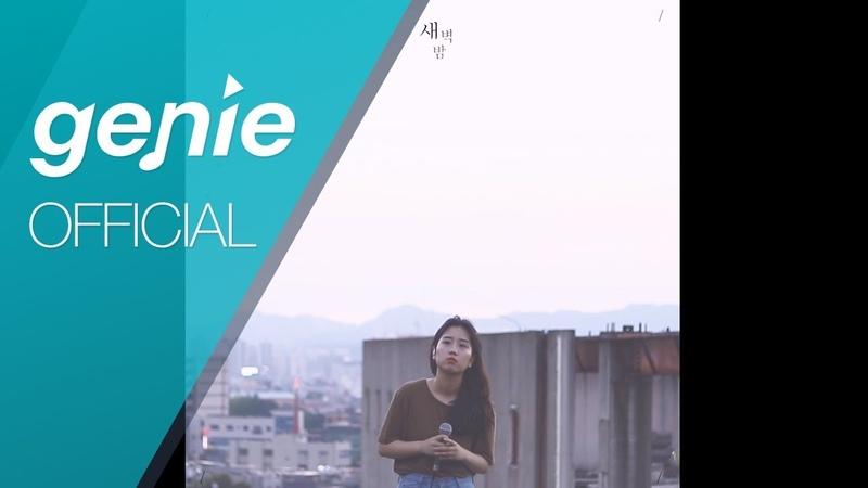 온수 (onsu) - 새벽밤 At Dawn Official Live Video