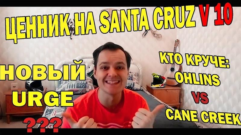 Сколько стоит Santa Cruz V 10 В чём разница между OHLINS и CANE CREEK Зачем новый URGE