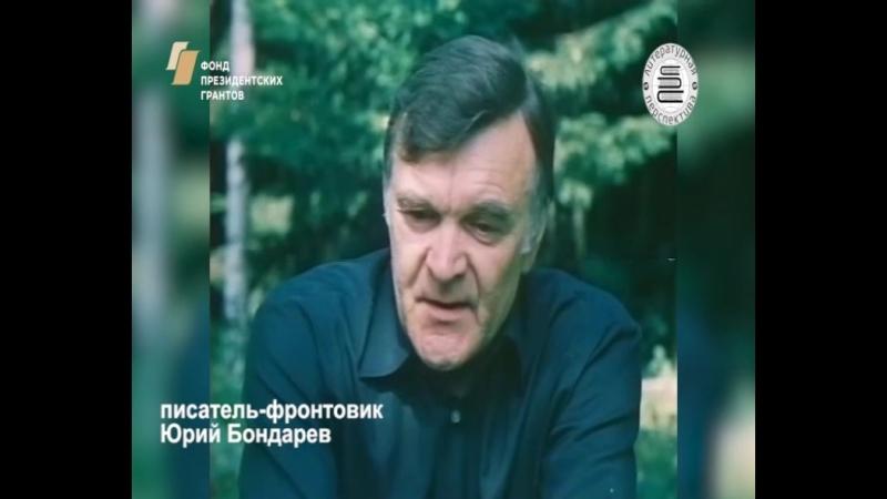 Писатель-фронтовик Юрий Бондарев