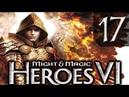 Герои 6Might Magic Heroes VI- Сложно - Прохождение 17 Инферно-3