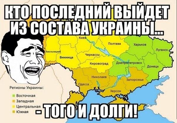 Кто последний выйдет из состава Украины - того и долги