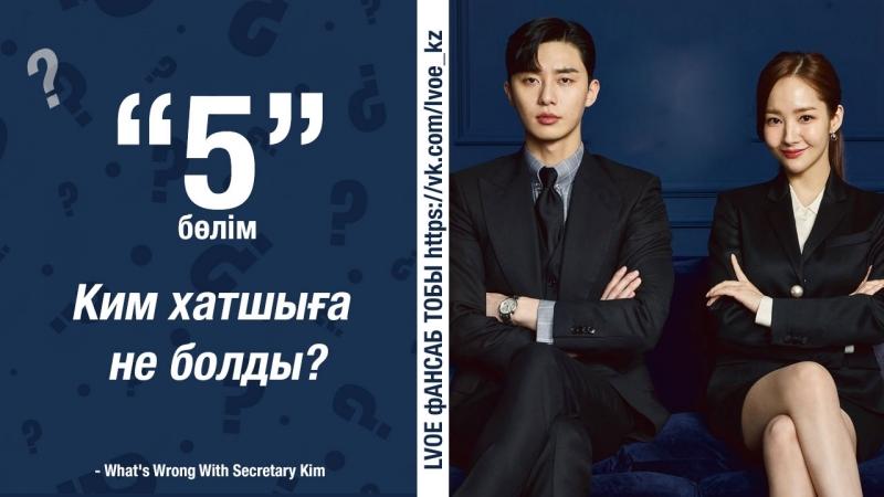 [5 бөлім] Ким хатшыға не болды?/What's Wrong With Secretary Kim [kaz_sub]