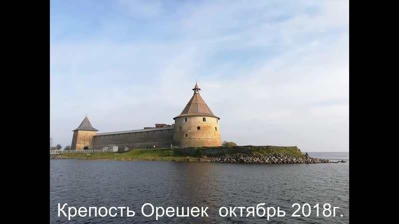 крепость Орешек. маршрут выходного дня.