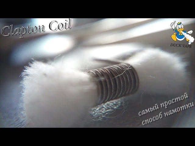 Клэптон - самый простой способ намотки | Easy fast clapton coil