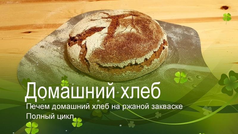 Рецепт хлеба на закваске. Полный цикл. Бездрожжевой хлеб в домашних условиях.