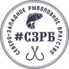 Северо-Западное Рыболовное Братство ● #СЗРБ
