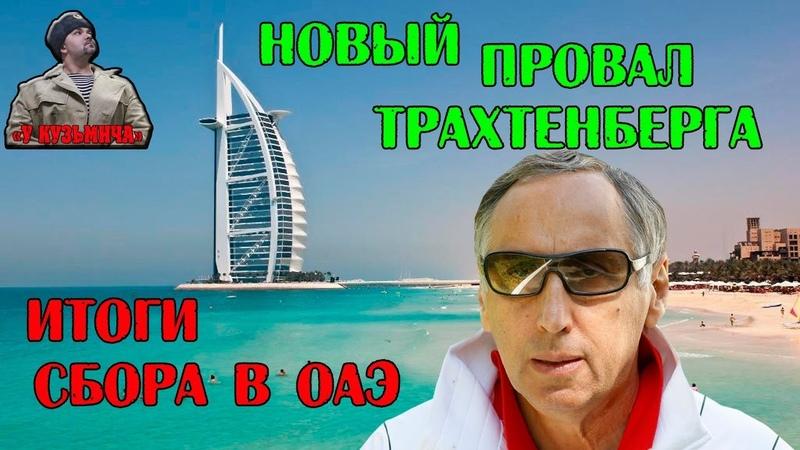 Спартак-Локомотив (Ташкент)! Провалы Трахтенберга!