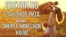 Джули По 7 ЗАКОНОВ РИТА ЭНЕРГЕТИЧЕСКОЕ КОЛО Фильм 2