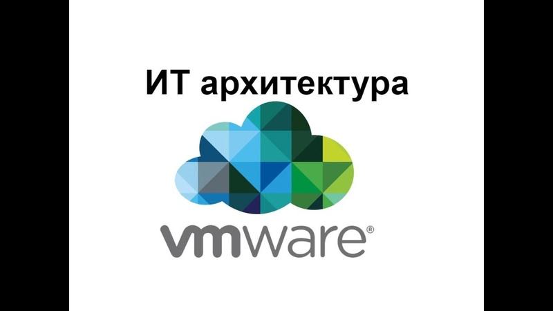 VMware ИТ архитектура