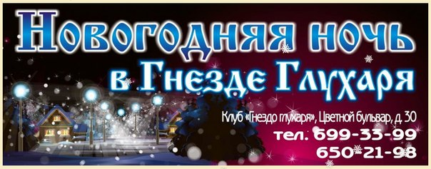 """ГНЕЗДО ГЛУХАРЯ"""