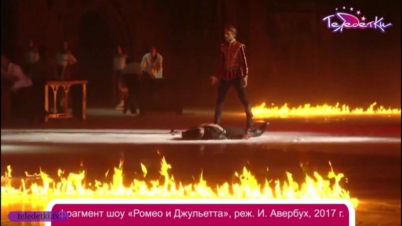 Ледовое шоу Щелкунчик и Мышиный король Ильи Авербуха