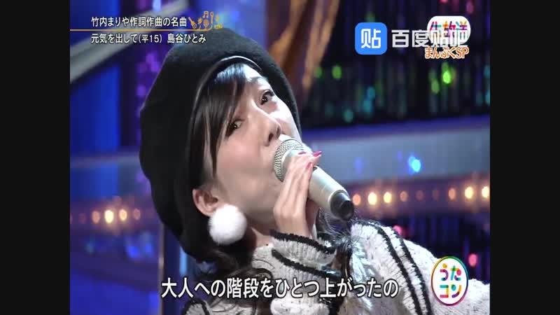 [Live] Shimatani Hitomi - Genki wo Dashite (UtaCon / 2018.10.30)