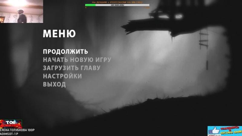 [LIVE] Limbo - 5 СТРИМ прохождение ФИНАЛ » Freewka.com - Смотреть онлайн в хорощем качестве