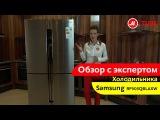 Видеообзор холодильника Samsung RF905QBLAXW с экспертом М.Видео