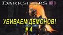 Darksider 3 часть 4 Прохождение Лучшая или худшая игра