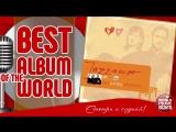 Лучшие Альбомы Мира - Jazzamor