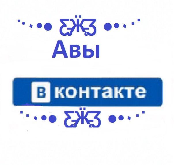 аватарки однокласники: