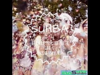 SUHBA приглашает на вебинар. Презентация компании Сухба