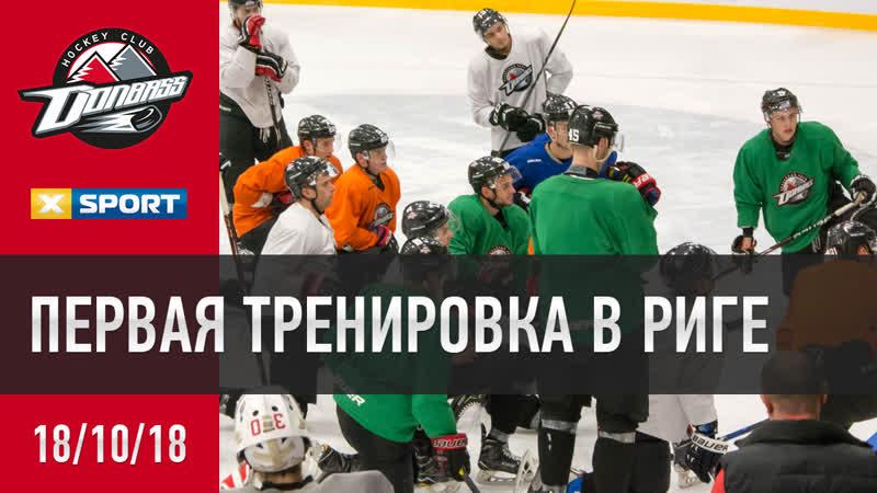 Первая тренировка Донбасса в Риге (XSPORT NEWS)