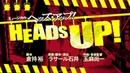 27 сент. 2017 г.ミュージカル「HEADS UP!/ヘッズ・アップ!」2015年ダイジェスト映像