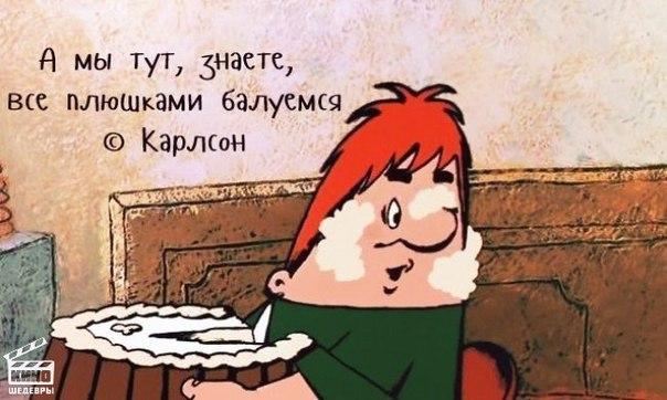 Любимые фразы из советских мультфильмов!