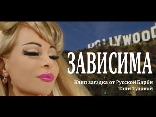 Зависима - Трейлер клипа от Русской Барби Тани Тузовой. ХИТ 2018 https://youtu.be/DoSybnr20FY