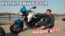 Купил мотоцикл BMW f800r. Нафига я это сделал