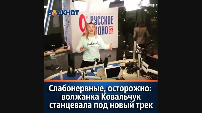 Слабонервные осторожно волжанка Ковальчук станцевала под новый трек