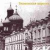 Экскурс в историю православных храмов г.Астрах