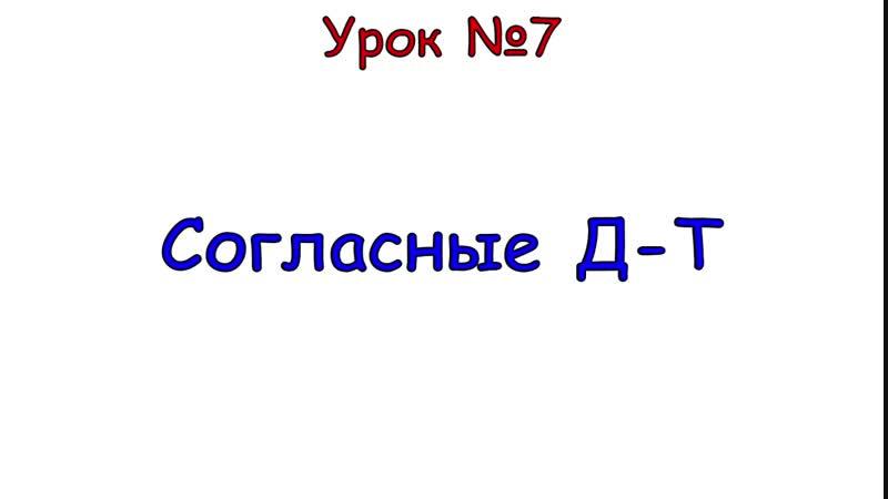 Начальная школа. 1 класс. Согласные Д-Т. Profi-Teacher.ru