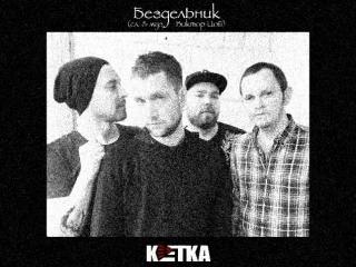 KLETKA - Бездельник (2018, cover Кино, сл. & муз. Виктор Цой)