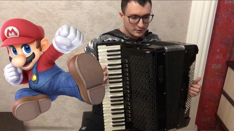 Super Smash Bros. Ultimate - Lifelight | Accordion Cover