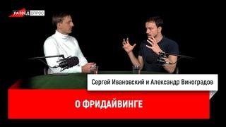 Александр Виноградов о фридайвинге