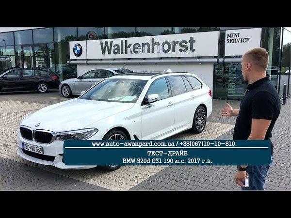 BMW 520d G31 2017. Тест-Драйв. Стоимость растаможки в Украине