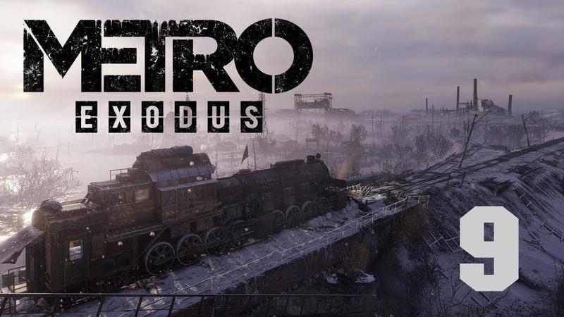 Метро Исход / Metro Exodus - Прохождение игры на русском - Волга ч.5 - За гитарой! [9] | PC